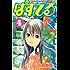 ぱすてる(4) (週刊少年マガジンコミックス)