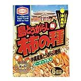 沖縄限定 亀田の柿の種 島とうがらし味 6袋入り