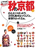クチコミ1週間秋の京都 (1週間MOOK)