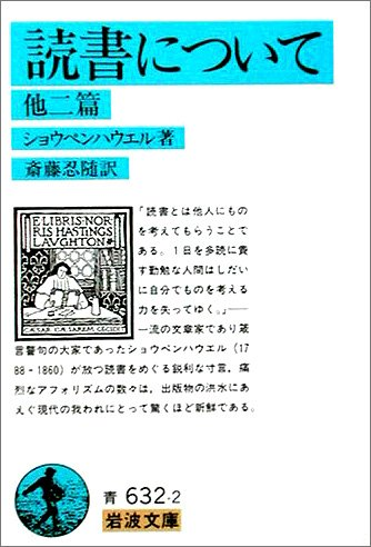 読書について 他二篇 (岩波文庫)