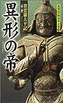 異形の帝―婆娑羅太平記〈第2部〉 (黒須紀一郎伝奇小説)
