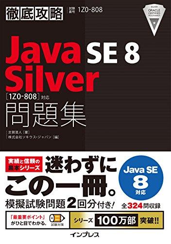 徹底攻略 Java SE 8 Silver 問題集[1Z0-808]対応