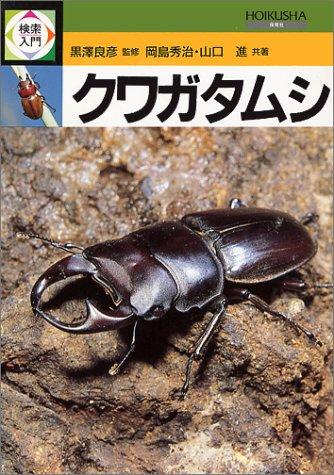 クワガタムシ (検索入門)
