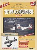 デル・プラドコレクション世界の戦闘機 24 ベル/ボーイングVー22オスプレイ (週刊デル・プラドコレクション)
