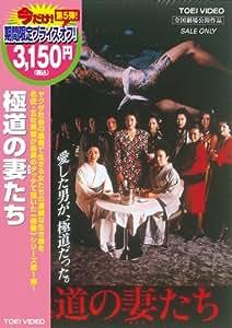 極道の妻たち [DVD]