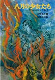 八月の少女たち―ヒロシマ・1945 (新日本少年少女の文学 24)