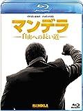 マンデラ 自由への長い道 ブルーレイ [Blu-ray]
