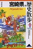 宮崎県の歴史散歩