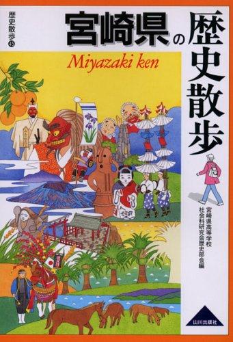 宮崎県の歴史散歩の詳細を見る