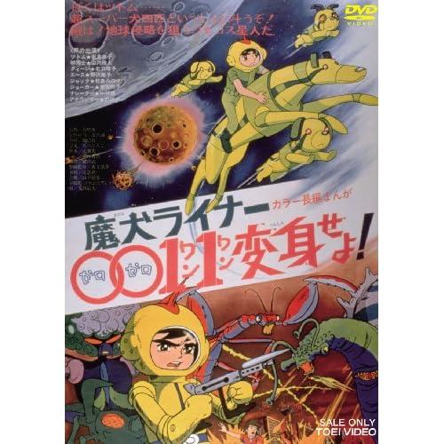 魔犬ライナー 0011変身せよ! [DVD]
