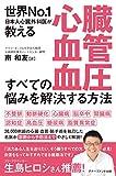 世界No.1日本人心臓外科が教える 心臓・血管・血圧すべての悩みを解決する方法