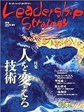 リーダーシップ・ストラテジー (第1巻1号(2002Spring))