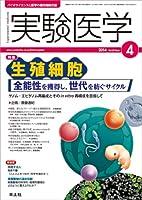 実験医学 2014年4月号 Vol.32 No.6 生殖細胞―全能性を獲得し,世代を紡ぐサイクル〜ゲノム・エピゲノム再編成とそのin vitro再構成を目指して