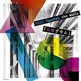 ホログラム(初回生産限定盤)(DVD付)
