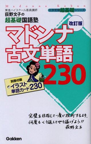 マドンナ古文単語230—荻野文子の超基礎国語塾  改訂版