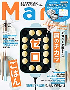 Mart(マート) 2020年 8月号 [雑誌]