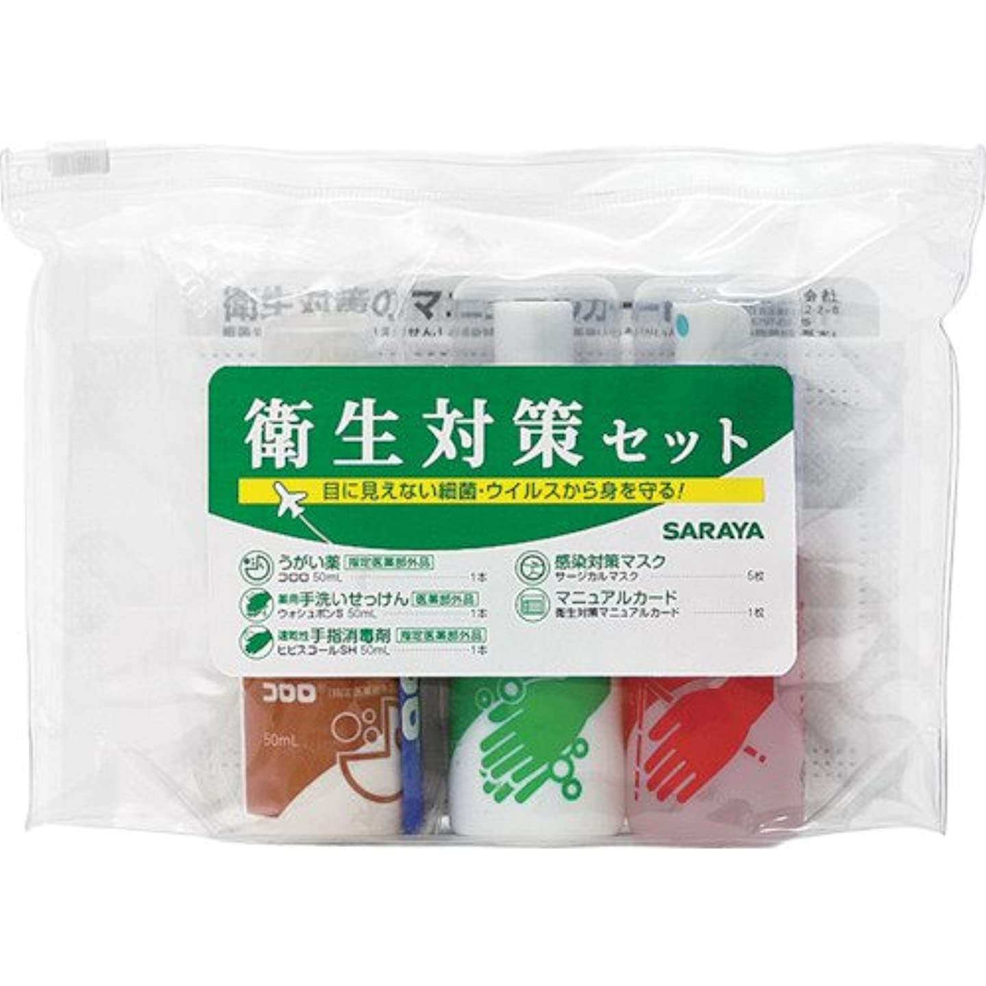 断線実装する快いサラヤ 衛生対策セットN 42393