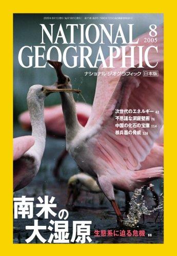 NATIONAL GEOGRAPHIC (ナショナル ジオグラフィック) 日本版 2005年 08月号の詳細を見る