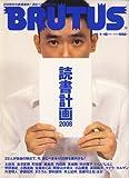 BRUTUS (ブルータス) 2008年 1/15号 [雑誌]