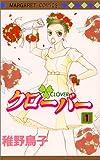 クローバー 1 (マーガレットコミックス)