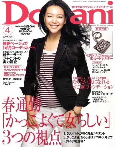 Domani (ドマーニ) 2009年 04月号 [雑誌]