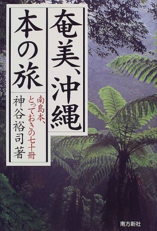 奄美、沖縄、本の旅―南島本、とっておきの七十冊の詳細を見る