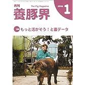 養豚界 2008年 01月号 [雑誌]