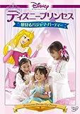 ディズニープリンセス 夢見るパジャマ・パーティー[DVD]