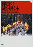 神道の謎を解く本