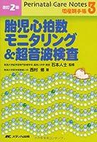 改訂2版 Perinatal Care Notes 胎児心拍数モニタリング&超音波検査 (周産期手帳(3))