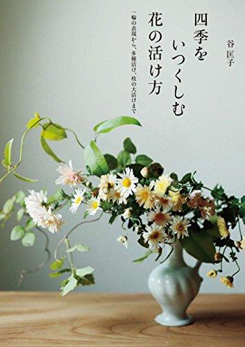 四季をいつくしむ花の活け方:一輪の表現から、多種活け、枝の大活けまで