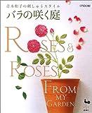 青木和子の刺しゅうスタイル バラの咲く庭 画像