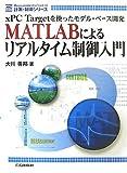 MATLABによるリアルタイム制御入門―xPC Targetを使ったモデル・ベース開発 (計測・制御シリーズ)