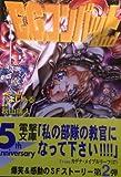 E.G.コンバット (2nd) (電撃文庫 (0307))