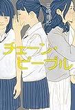 チェーン・ピープル (幻冬舎単行本)