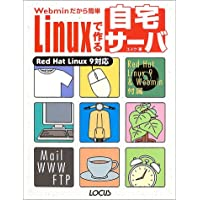 Webminだから簡単 Linuxで作る自宅サーバ―Red Hat Linux9対応