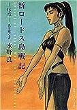 新ロードス島戦記 序章―炎を継ぐ者 (角川スニーカー文庫)