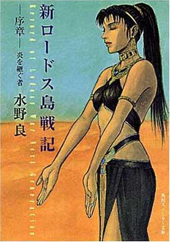 新ロードス島戦記 序章―炎を継ぐ者 (角川スニーカー文庫)の詳細を見る