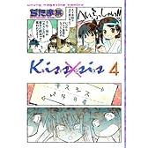 Kiss×sis(4) (KCデラックス ヤングマガジン)
