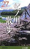 紀ノ川散歩27コース