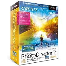 サイバーリンク PhotoDirector 10 Ultra 乗換え?アップグレード版