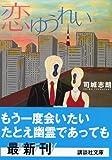 恋ゆうれい (講談社文庫)