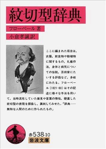 紋切型辞典 (岩波文庫)の詳細を見る