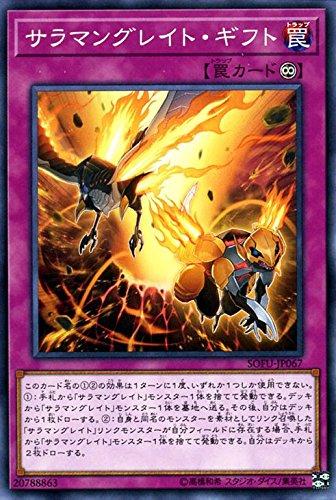 サラマングレイト・ギフト ノーマル 遊戯王 ソウル・フュージョン sofu-jp067