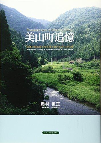 美山町追憶―日本の原風景が今も残る京のかやぶきの里