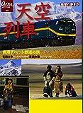 天空列車 青海チベット鉄道の旅 (地球の歩き方GEM STONE)