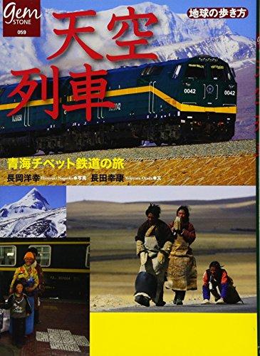 天空列車 青海チベット鉄道の旅 (地球の歩き方GEM STONE)の詳細を見る