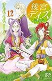 後宮デイズ~花の行方~ 12 (プリンセス・コミックス)