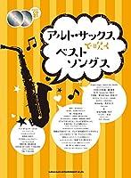 アルト・サックスで吹くベストソングス(カラオケCD2枚付)