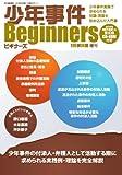 少年事件ビギナーズ―少年事件実務で求められる知識・理論を詰め込んだ入門書